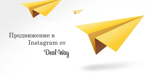 Продвижение в Инстаграм от DealWay