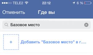 Создание места в Инстаграм