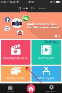 редактирование видео в Инстаграме
