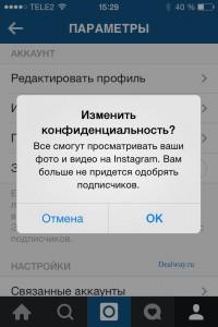 открыть профиль в Инстаграме