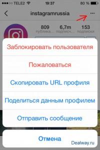 Поделиться профилем в Инстаграм