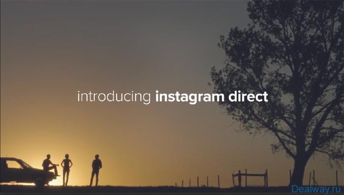Что такое директ в Инстаграме (Instagram Direct)?