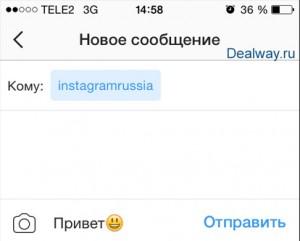 Отправка сообщения в Инстаграм Директ