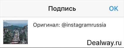 Репост в Инстаграме без использования сторонних приложений