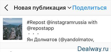 того как делать репост в Инстаграме