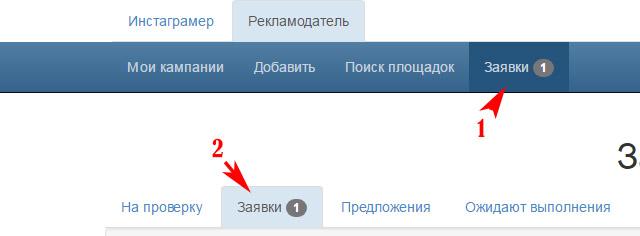 Заявки от инстаграмеров
