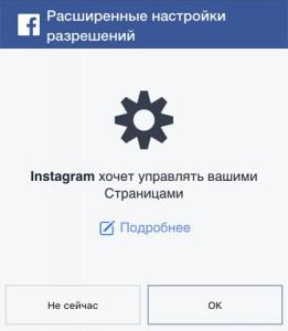 Привязка аккаунта к Facebook