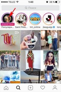 Популярные прямые эфиры в Инстаграм