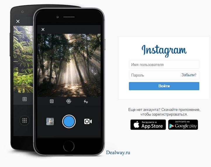 Вход в Instagram с компьютера