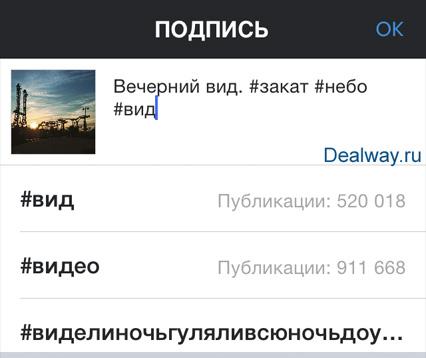 Как сделать хэштег в Инстаграм?