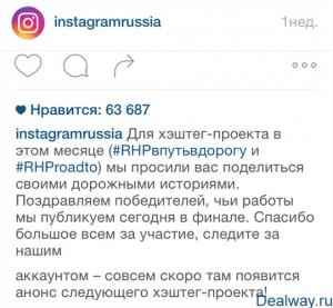 хэштеги в официальном аккаунте Instagram