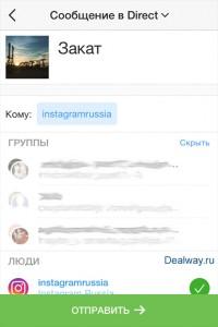 Отправка фото в Инстаграм Директ