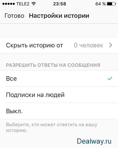 Скрыть историю в Инстаграм
