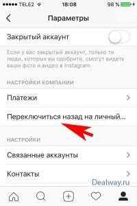 Убрать личный блог в Инстаграм